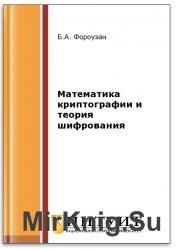 Математика криптографии и теория шифрования (2-е изд.)