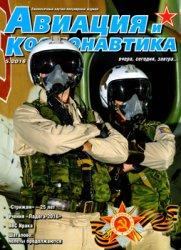 Авиация и Космонавтика 2016-05