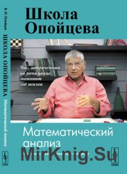 Школа Опойцева: Математический анализ