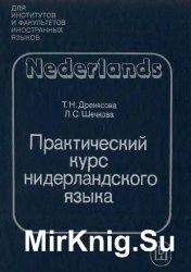 Практический курс нидерландского языка