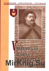 Універсали Павла Полуботка (1722-1723)