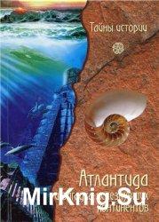 Атлантида и загадка исчезнувших континентов