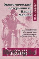 Экономический детерминизм Карла Маркса: Исследования о происхождении и разв ...