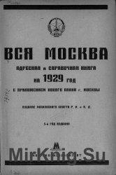 Вся Москва. Адресная и справочная книга на 1929 год