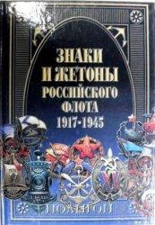 Знаки и жетоны Российского флота. 1945-2004 (в 2 томах)