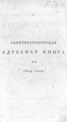 Санктпетербургская адресная книга на 1809 год