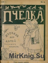 """Архив журнала """"Пчелка"""" за 1906-1907 годы (35 номеров)"""