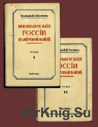 Военные усилия России в мировой войне: В 2 т. Тт.1-2