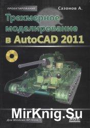 Трехмерное моделирование в AutoCAD 2011 (+ CD)
