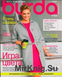 Burda №2 (февраль 2011) с выкройками