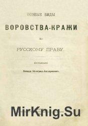 Особые виды воровства-кражи порусскому праву