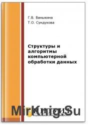 Структуры и алгоритмы компьютерной обработки данных (2-е изд.)