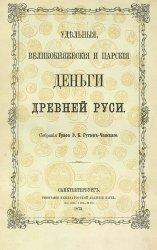 Удельные, великокняжеские и царские деньги древней Руси