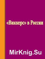 «Виккерс» в России: Материалы для разработки проблематики иностранного капи ...