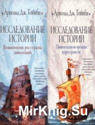 Исследование истории. В 2-х томах