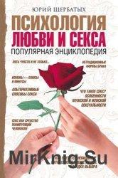 Психология любви и sекса. Популярная энциклопедия