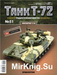 Танк T-72 №-51