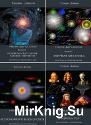 Эзотерическое естествознание. Цикл в 9-и томах