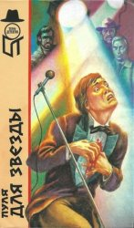 ТЕРРА-Детектив. Сборник (4 книги)