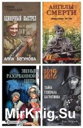 Бегунова А. И. - Сборник произведений (9 книг)