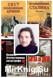 Гончаров В. Л. - Собрание сочинений (19 книг)