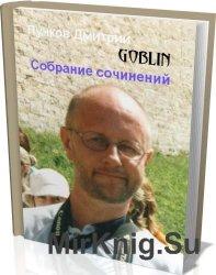 Пучков Дмитрий (Goblin) - Собрание сочинений из 16 книг