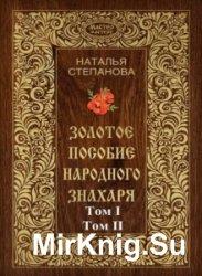 Золотое пособие народного знахаря. В 2-х томах