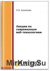 Лекции по современным веб-технологиям (2-е изд.)