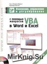 Измерение, управление и регулирование с помощью макросов VBA в Word и Excel ...