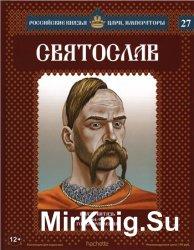 Российские князья, цари, императоры № 27 Святослав