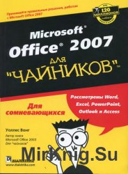 Microsoft Office 2007 для «чайников»