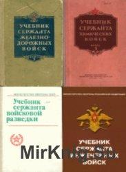 Учебники сержантов. Сборник (41 книга)
