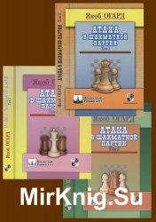 Атака в шахматной партии. В 3-х томах