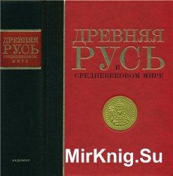 Древняя Русь в средневековом мире: энциклопедия