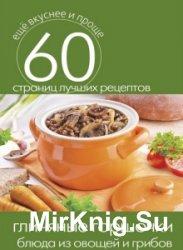 Глиняные горшочки. Блюда из овощей и грибов