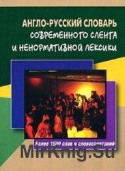 Англо-русский словарь современного сленга и ненормативной лексики