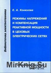 Режимы напряжений и компенсация реактивной мощности в цеховых электрических ...