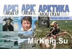 Арктика - мой дом. Полярная энциклопедия школьника. В 3-х томах