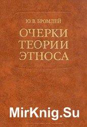 Очерки теории этноса