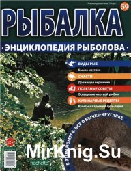 Рыбалка. Энциклопедия рыболова №-59. Бычок-кругляк
