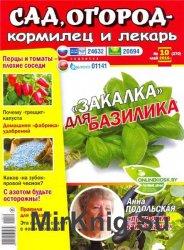 Сад, огород – кормилец и лекарь №10 2016