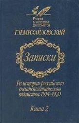Записки. Из истории российского внешнеполитического ведомства 1914-1920 т.2