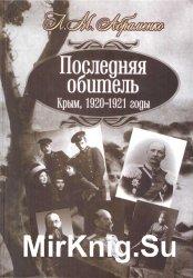 Последняя обитель. Крым, 1920-1921 годы