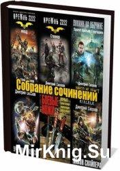 Силлов Дмитрий - Собрание сочинений (38 книг)
