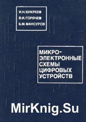 Микроэлектронные схемы цифровых устройств (1990)