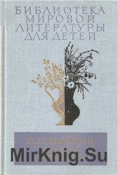 Библиотека мировой литературы для детей. Том 11. Л. Н. Толстой. Повести и р ...
