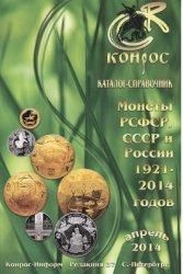 Монеты РСФСР, СССР и России 1921-2014 годов 37-я ред