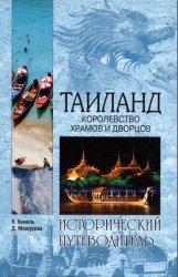 Таиланд. Королевство храмов и дворцов