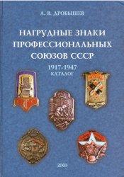 Нагрудные знаки профессиональных союзов СССР 1917-1947