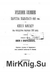 Уголовное уложение Царства Польского 1818 года